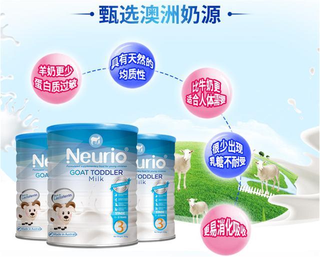 纽瑞优羊奶粉:宝宝牛奶蛋白过敏怎么办?聪明妈妈用这招