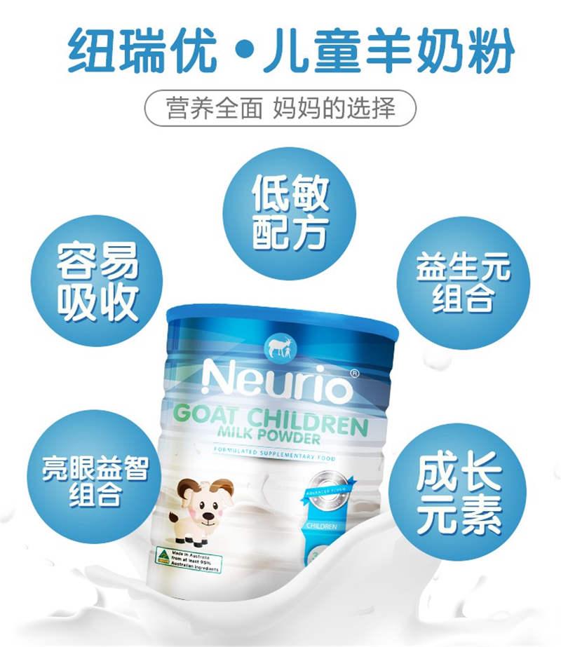 纽瑞优儿童羊奶粉:科学补钙不要忽视这3点,助孩子长高高